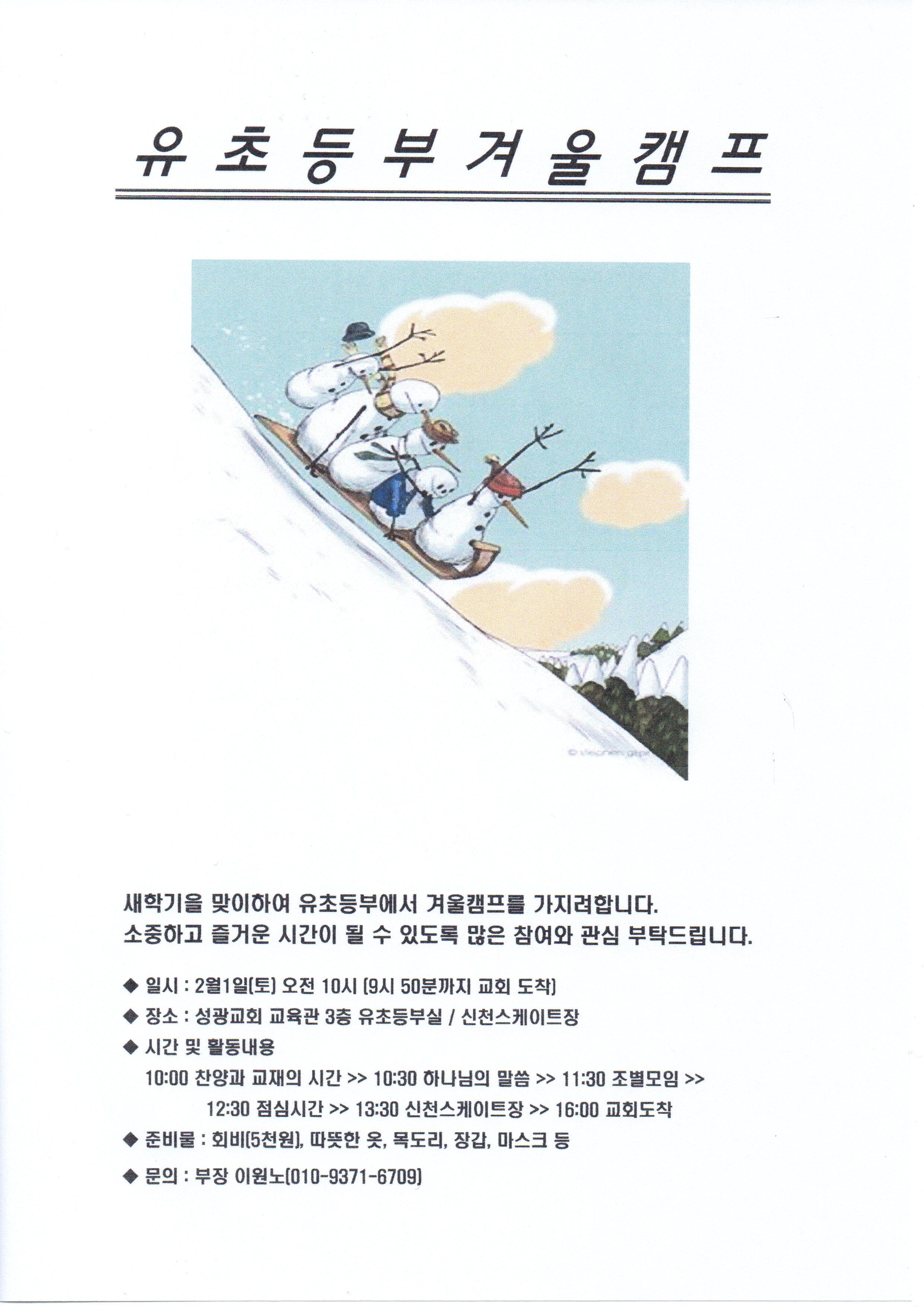 겨울캠프 안내장.jpg