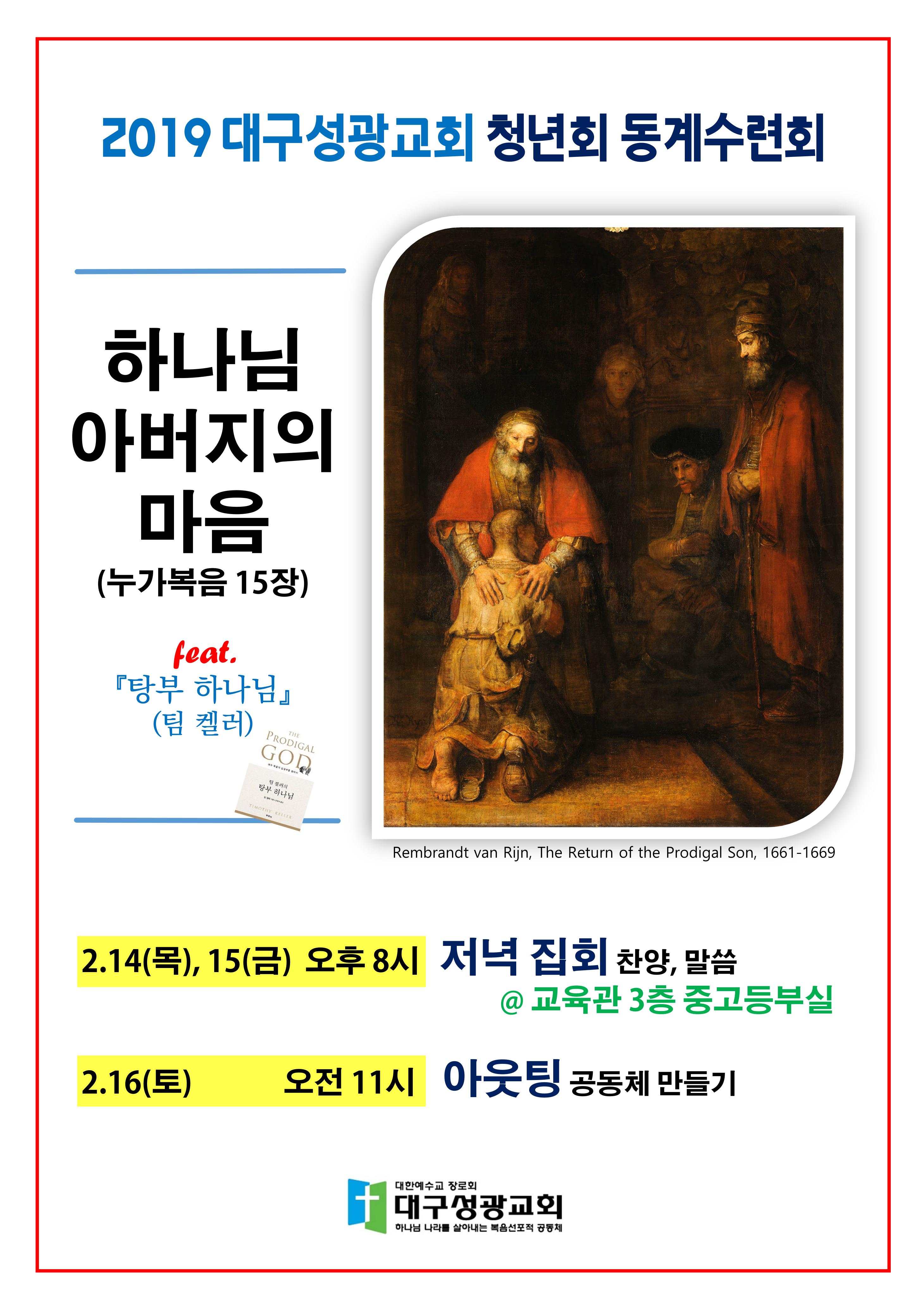 [크기변환]2019 청년회 동계수련회 (포스터).PNG